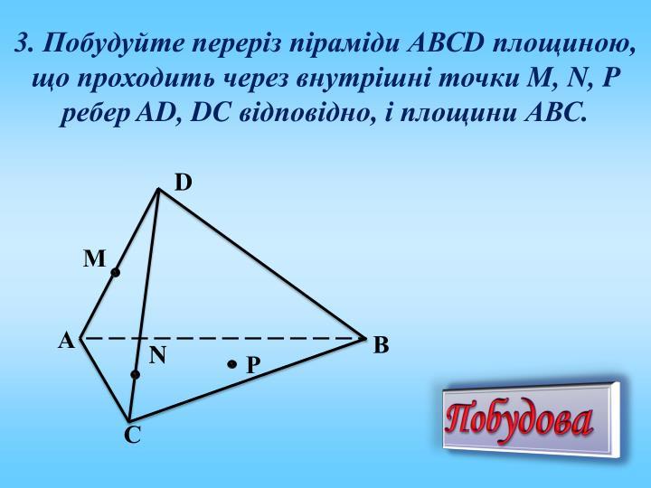 3. Побудуйте переріз піраміди АВС