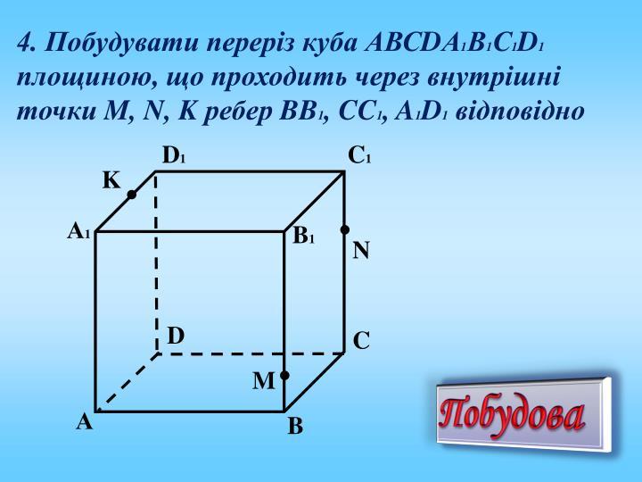 4. Побудувати переріз куба АВС