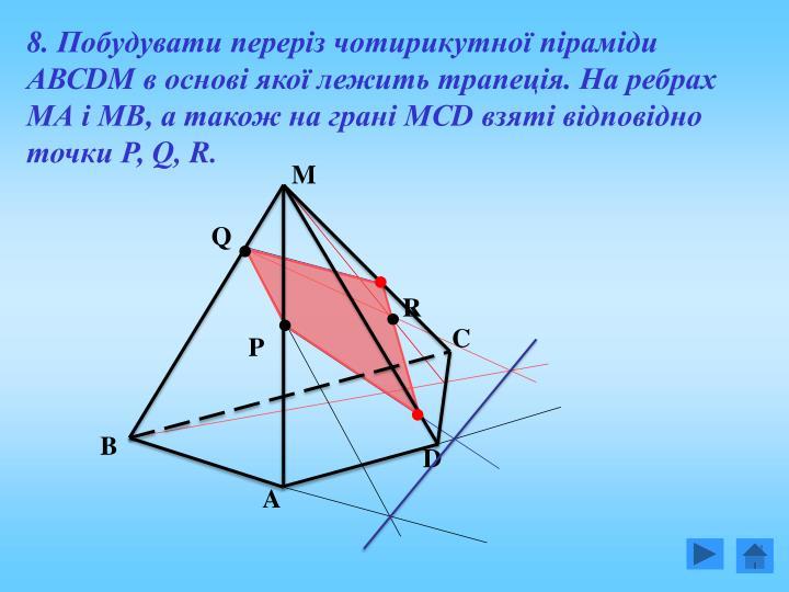 8. Побудувати переріз чотирикутної піраміди АВС