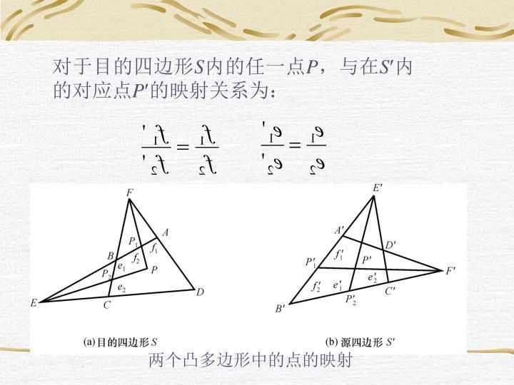 对于目的四边形
