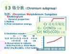 3 chromium subgroup
