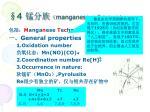 4 manganese subgroup