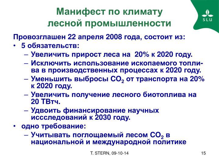 Манифест по климату