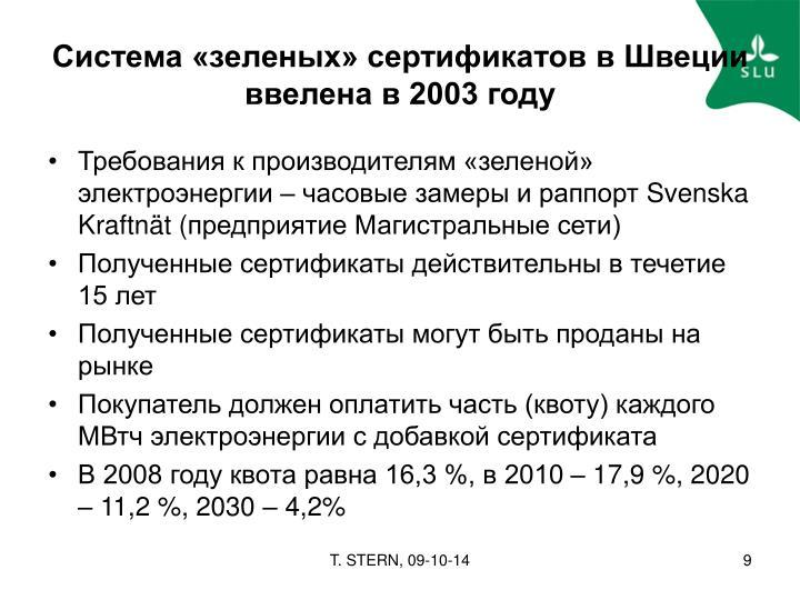 Система «зеленых» сертификатов в Швеции ввелена в 2003 году