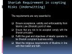 shariah requirement in ccepting risks underwitting