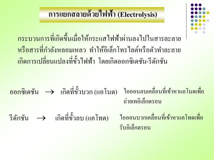 การแยกสลายด้วยไฟฟ้า (