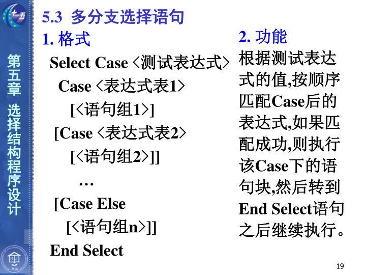 5.3  多分支选择语句