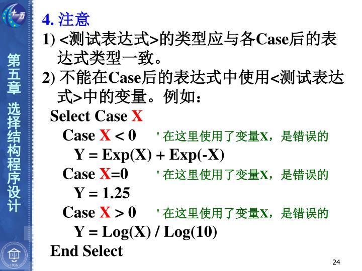 4. 注意