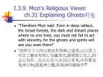 i 3 9 mozi s religious views ch 31 explaining ghosts1