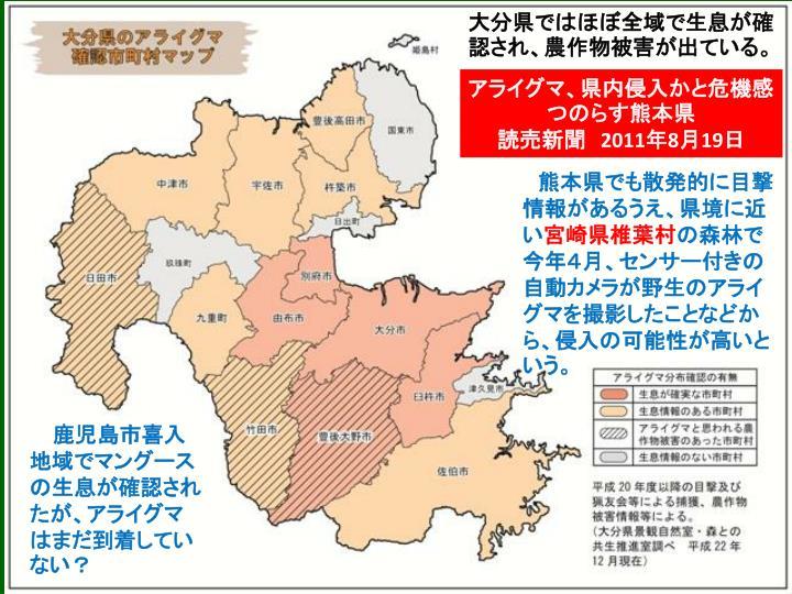 大分県ではほぼ全域で生息が確認され、農作物被害が出ている。