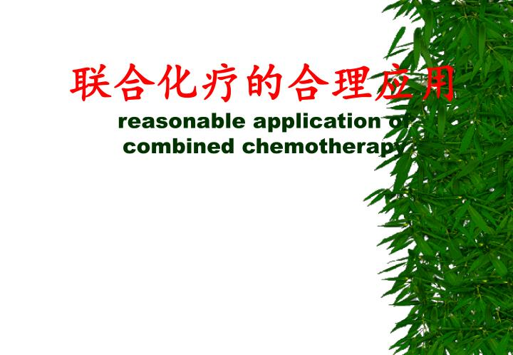 reasonable application of combined chemotherapy