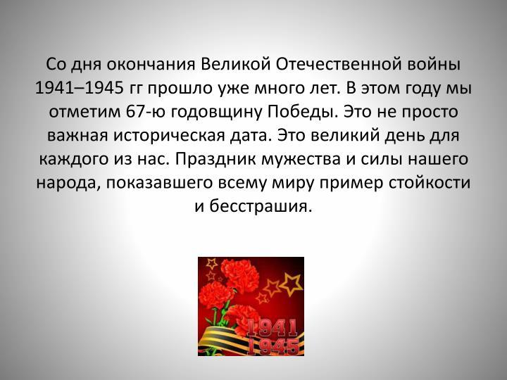 Со дня окончания Великой Отечественной войны 1941–1945