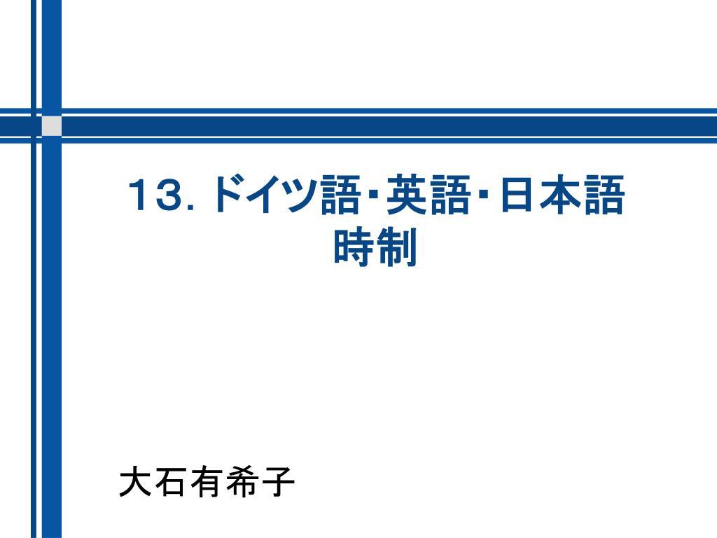 PPT - 13.ドイツ語・英語・日本語 時制 PowerPoint Presentation ...