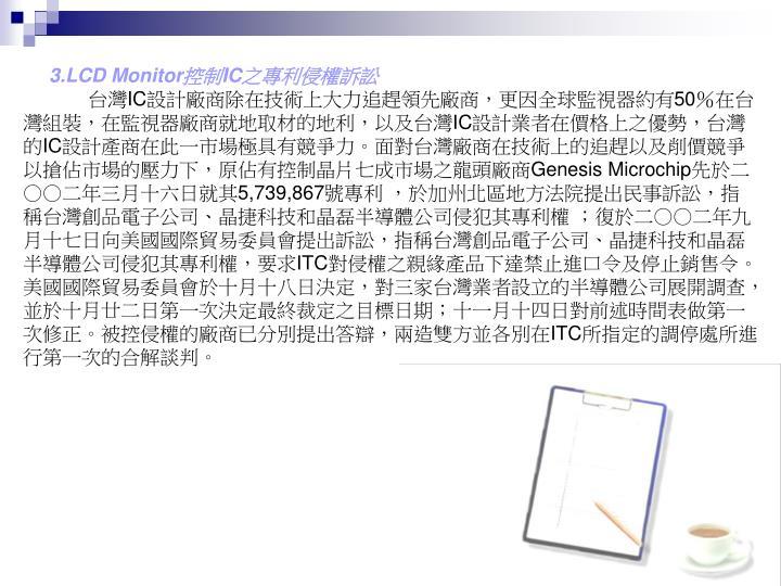 3.LCD Monitor