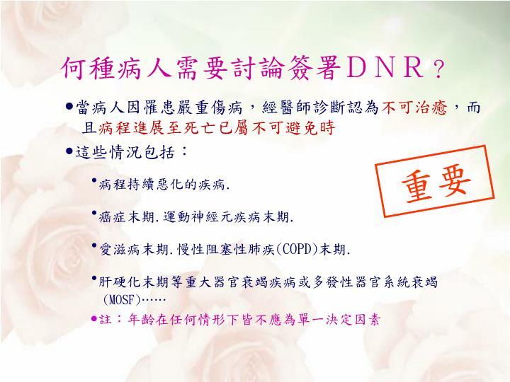 何種病人需要討論簽署DNR