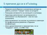 5 winning