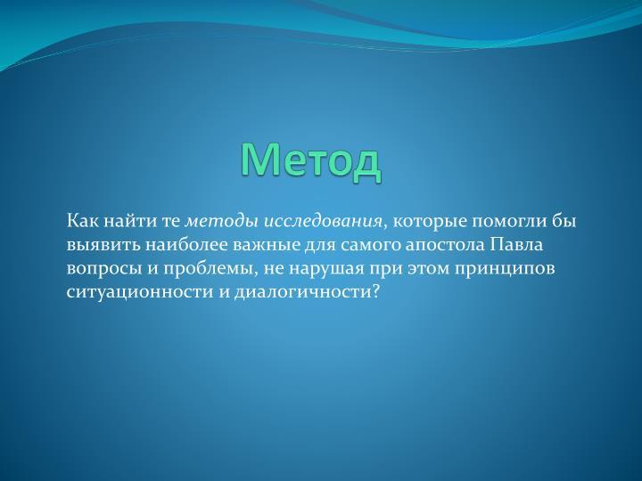 Метод