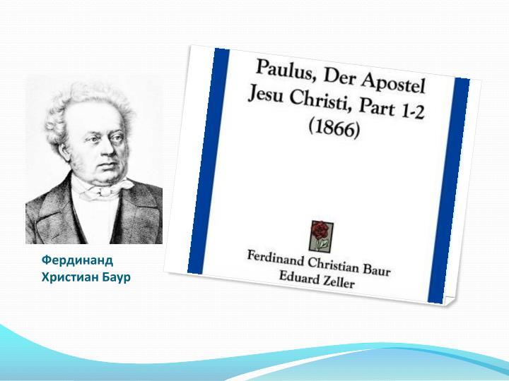 Фердинанд Христиан