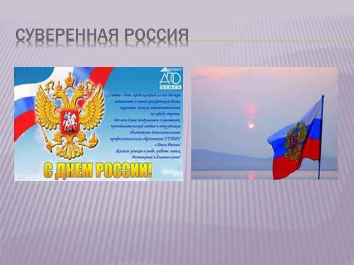Суверенная Россия