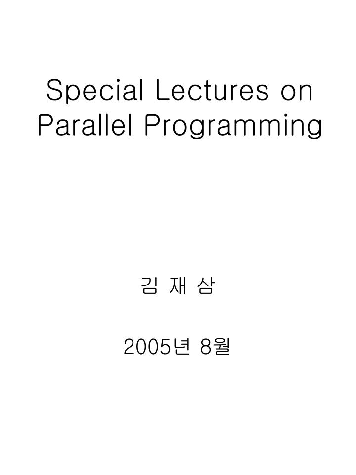 Special lectures on parallel programming