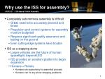 why use the iss for assembly