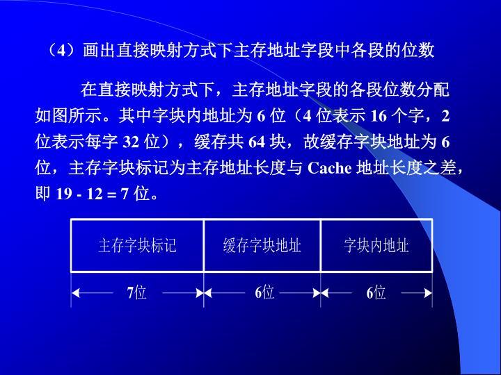 在直接映射方式下,主存地址字段的各段位数分配如图所示。其中字块内地址为