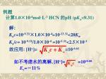 1 0 10 4 mol l 1 hcn ph p k a 9 31