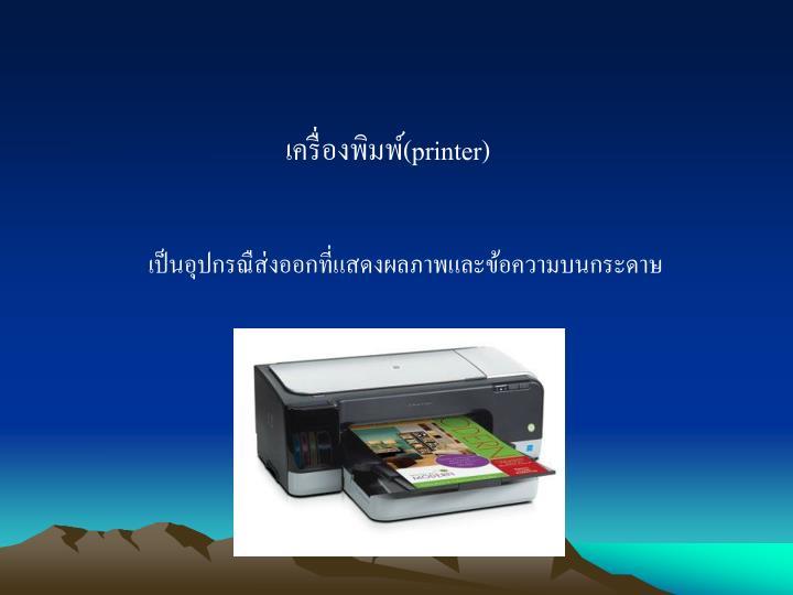 เครื่องพิมพ์(