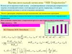 md trajectories