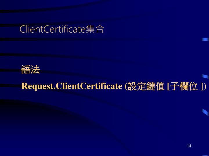 ClientCertificate