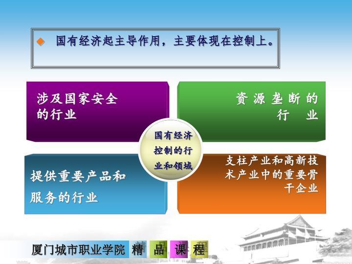 国有经济起主导作用,主要体现在控制上。