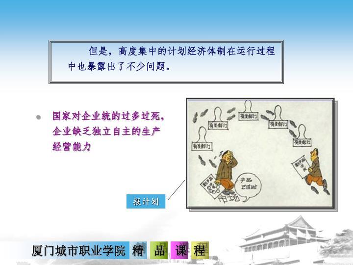 但是,高度集中的计划经济体制在运行过程中也暴露出了不少问题。