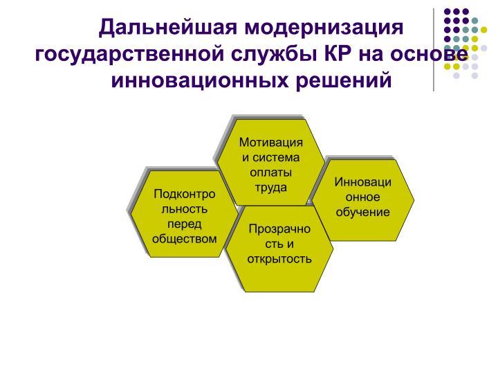 Дальнейшая модернизация государственной службы КР на основе инновационных решений