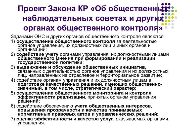 Проект Закона КР «Об общественных наблюдательных советах и других органах общественного контроля»