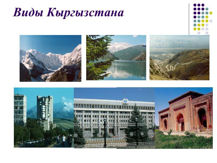 Виды Кыргызстана