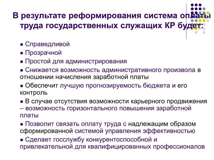 В результате реформирования система оплаты труда государственных служащих КР будет: