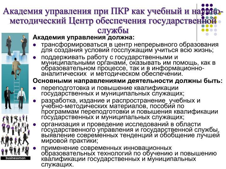 Академия управления при ПКР как учебный и научно-методический Центр обеспечения государственной службы