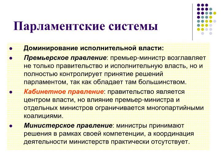Парламентские системы