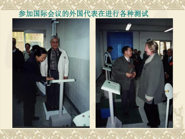 参加国际会议的外国代表在进行各种测试