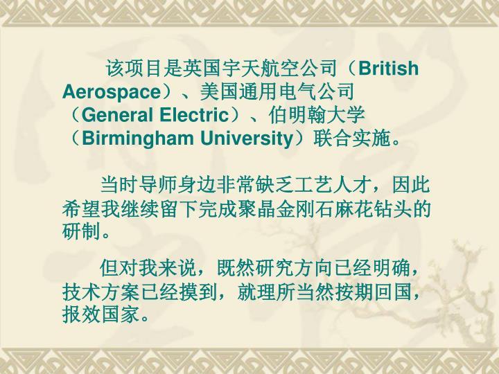 该项目是英国宇天航空公司(