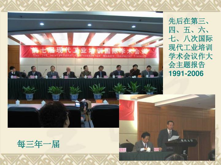 先后在第三、四、五、六、七、八次国际现代工业培训学术会议作大会主题报告