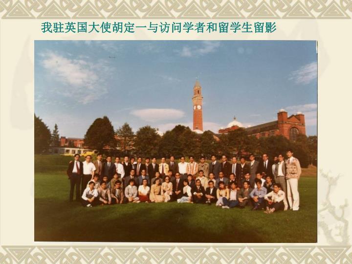 我驻英国大使胡定一与访问学者和留学生留影