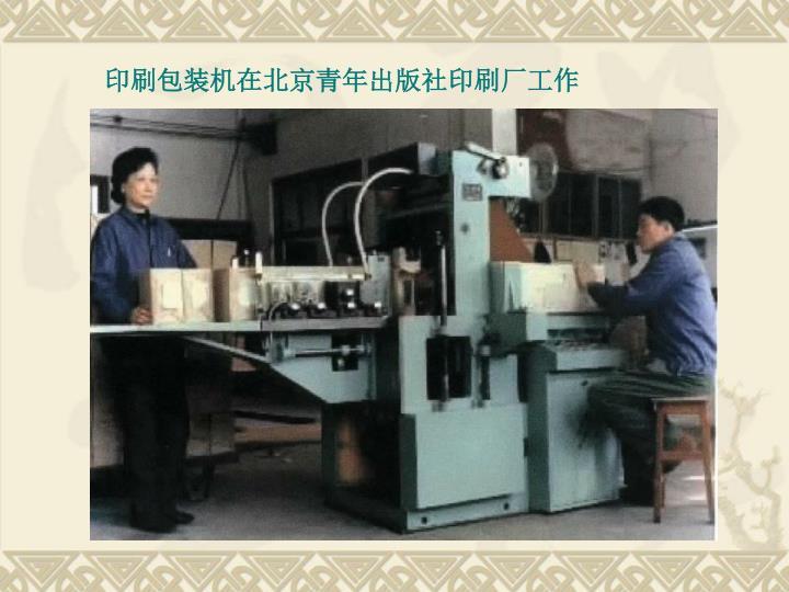 印刷包装机在北京青年出版社印刷厂工作
