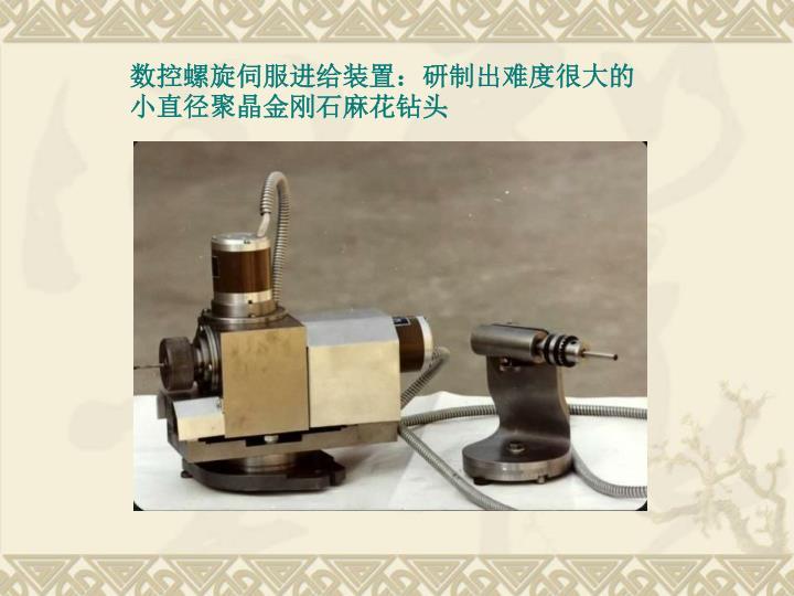 数控螺旋伺服进给装置:研制出难度很大的小直径聚晶金刚石麻花钻头
