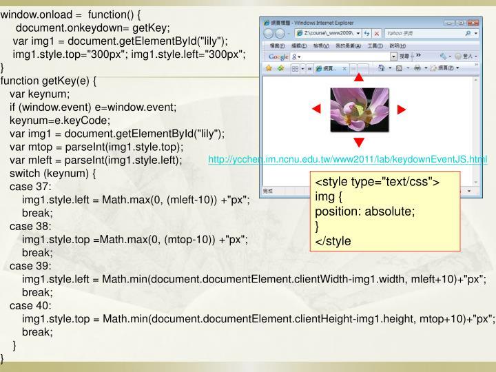window.onload =  function() {