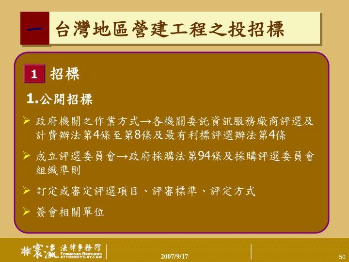 台灣地區營建工程之投招標