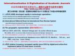 internationalization digitalization of academic journals http www zju edu cn jzus