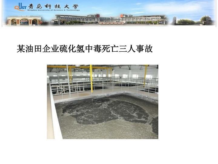 某油田企业硫化氢中毒死亡三人事故