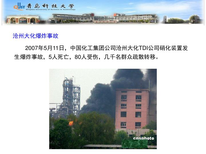 沧州大化爆炸事故