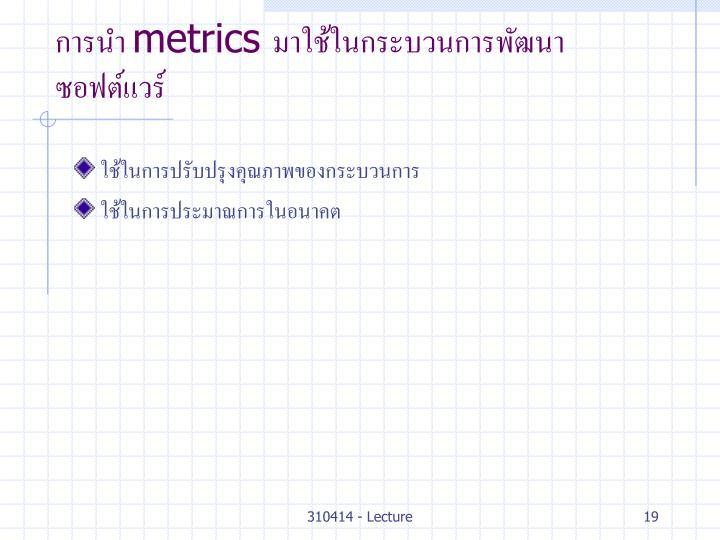 การนำ metrics มาใช้ในกระบวนการพัฒนาซอฟต์แวร์